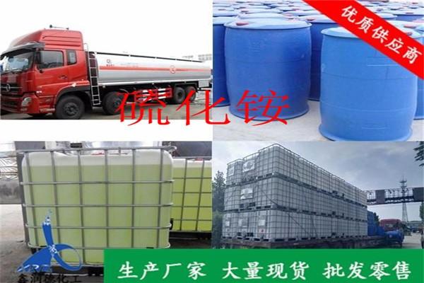 长岭高纯多硫化铵现货供应